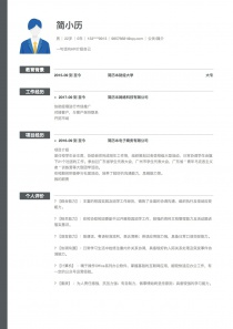 2017最新公關/媒介電子版word簡歷模板樣本