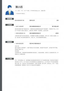 客服主管电子版word简历模板