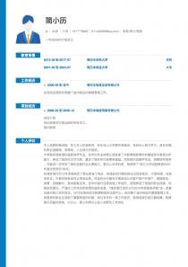 财务/审计/税务求职简历