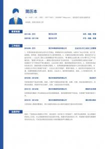 企业文化/员工关系/工会管理简历模板免费download