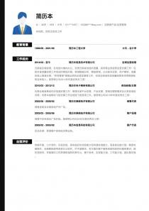互联网产品/运营管理个人简历表格