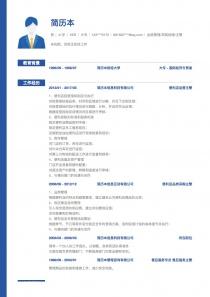 品类管理/采购经理/主管/店长/卖场管理简历模板