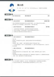 互联网产品/运营管理简历模板下载