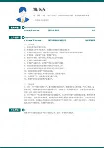 物业招商/租赁/租售免费简历模板