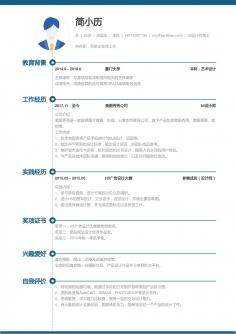 通用免费简历模板_UI设计师/美工简历