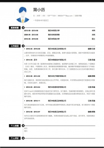 记者/采编空白简历模板下载word格式