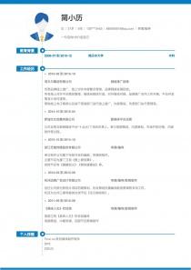 导演/编导个人简历模板下载