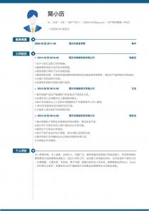 生產物料管理(PMC)免費簡歷模板下載