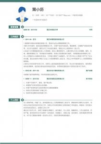 行政专员/助理电子版简历模板制作