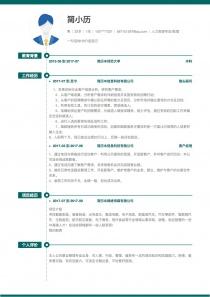 人力资源专员/助理电子版简历模板