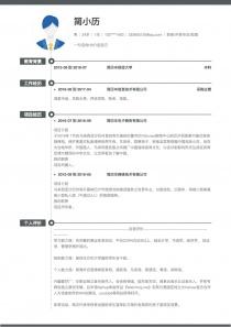 Trade/外贸专员/助理简历模板download