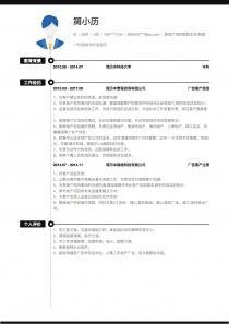 房地产项目策划专员/助理个人简历模板