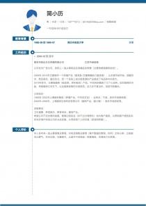 销售经理电子版简历模板