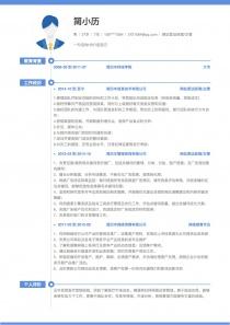 网站营运经理/主管免费简历模板下载word格式