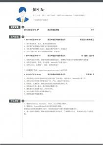UI设计师/顾问电子版word简历模板