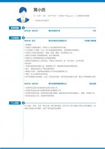 最新人力资源专员/助理电子版简历模板样本