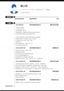 最新英语翻译word简历模板下载