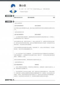 律师/法务/合规空白简历模板