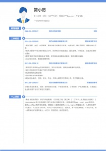 product专员电子版免费简历模板