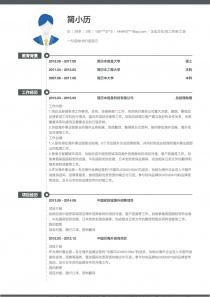 企业文化/员工关系/工会管理电子版简历模板下载word格式