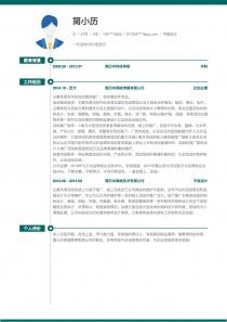 平面设计/美工空白简历模板下载