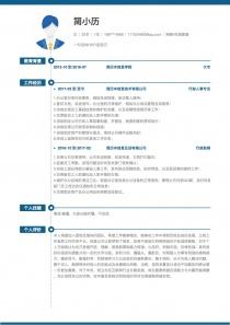 网络/在线客服电子版简历模板下载