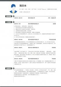 �紫葱泄�/CEO/总裁/总经理简历表格