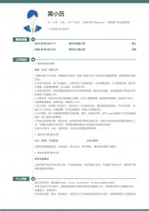 互联网产品/运营管理电子版免费简历模板制作