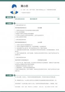 外贸/贸易专员/助理找工作简历模板下载