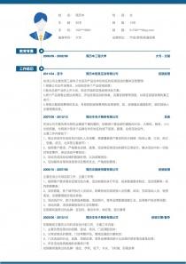 市场/营销/拓展经理简历表格模板