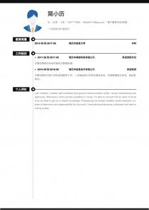 客户服务专员/助理找工作word简历模板