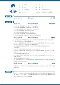 日语翻译/人事专员/Trade/外贸专员/助理简历模板