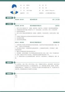 土木/工程管理简历模板下载