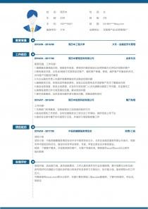互联网产品/运营管理/广告/会展简历模板