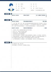 汽车项目管理/项目工程师简历模板