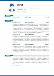 法务助理/行政专员/助理/储备干部简历模板