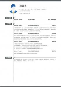 业务拓展专员/助理/销售业务简历模板