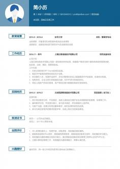 JLB00120通用简历模板(含项目实施范文)