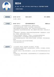 药品市场推广专员/助理简历模板下载word格式