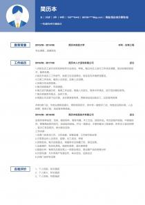 最新商超/酒店/娱乐管理/服务招聘word简历模板范文