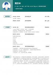 最新外贸/贸易专员/助理简历模板下载word格式