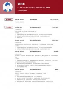 客服经理空白word简历模板