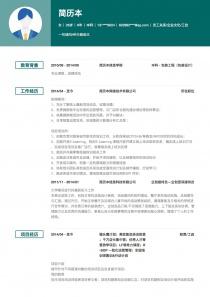 员工关系/企业文化/工会空白简历模板下载word格式
