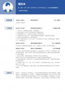 生产计划/物料管理(PMC)电子版个人简历模板制作