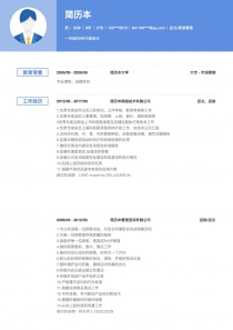 最新店长/卖场管理个人简历模板下载