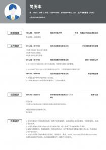 生产物料管理(PMC)找工作简历模板下载word格式