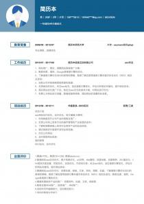 SEO/SEM电子版个人简历模板下载word格式