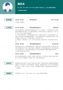 土木/土建/結構工程師完整word簡歷模板