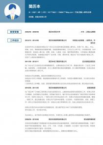 华南区大区助理/人事专员/市场专员简历模板