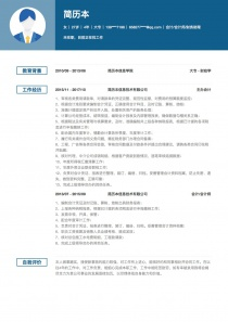 会计/会计师/财务助理个人简历模板